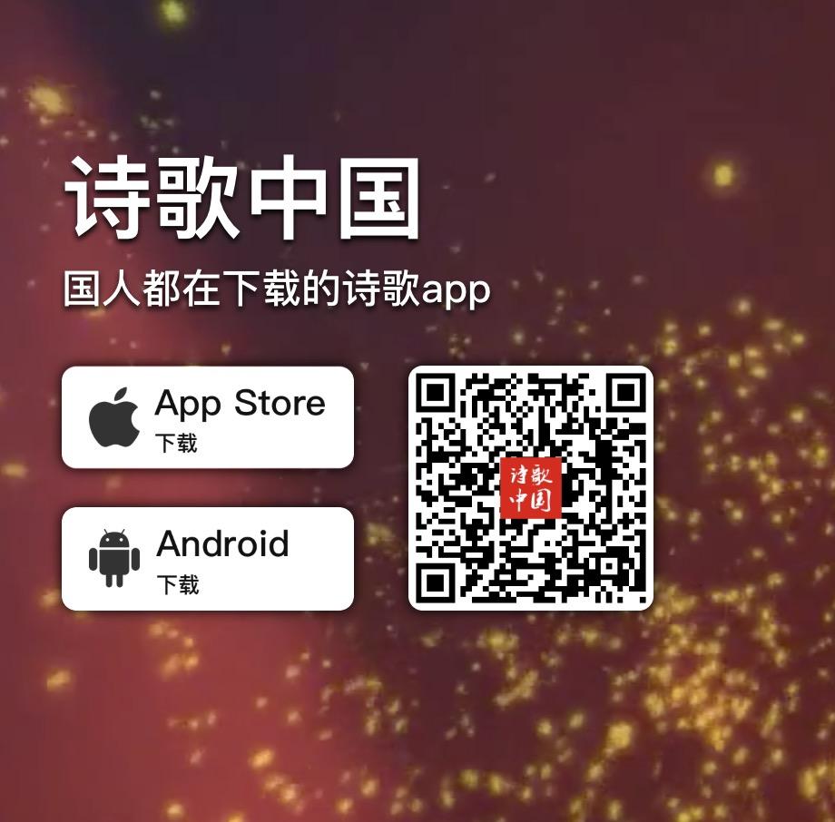 【强烈推荐】下载诗歌中国app